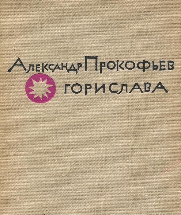 Горислава