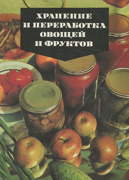 Книга Хранение и переработка овощей и фруктов