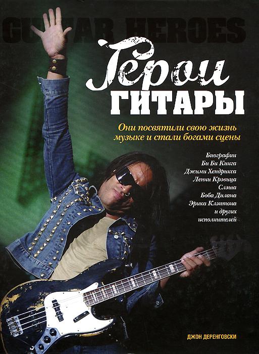 Герои гитары. Джон Деренговски