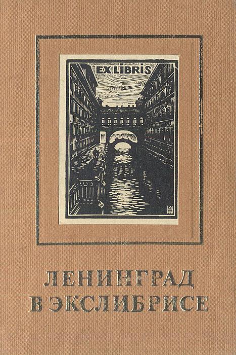 Ленинград в экслибрисе