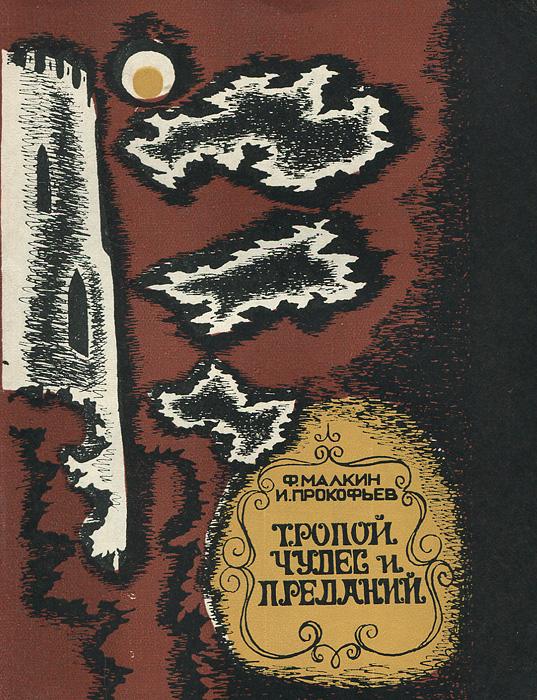 Тропой чудес и преданий. Ф. Малкин, И. Прокофьев