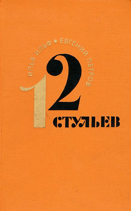 12 Стульев Книга Описание