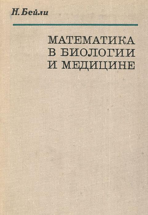 Математика в биологии и медицине