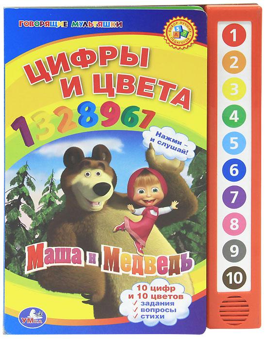 Цифры и цвета. Книжка-игрушка