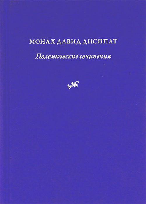 Полемические сочинения. История и богословие паламитских споров. Монах Давид Дисипат