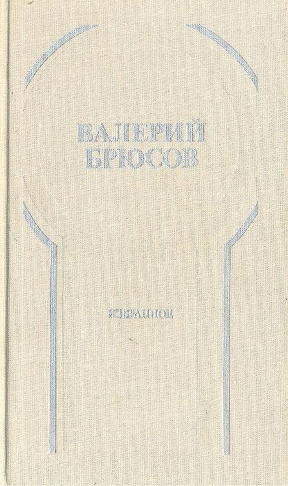 Валерий Брюсов. Избранное: Стихотворения, лирические поэмы