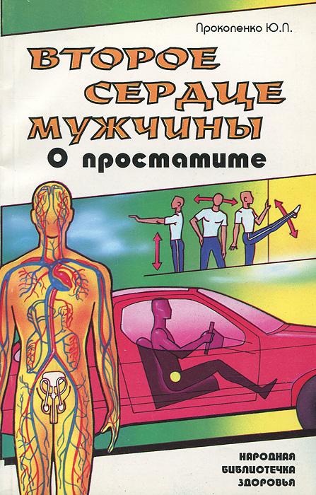 Книга Второе сердце мужчины. О простатите