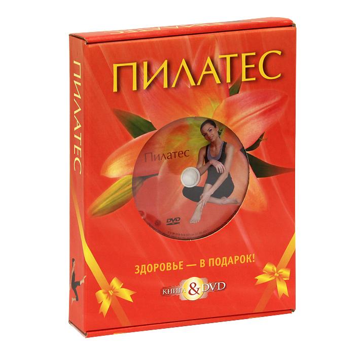Пилатес (+ DVD-ROM). Мария Варакина