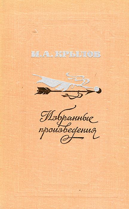 И. А. Крылов. Избранные произведения