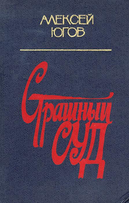 книга виктора ерофеева хороший сталин