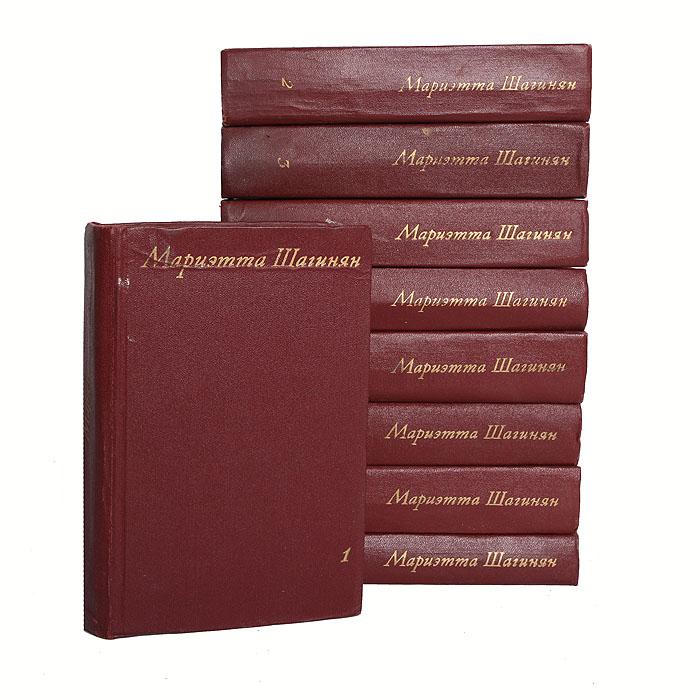 Мариэтта Шагинян. Собрание сочинений в 9 томах (комплект из 9 книг)