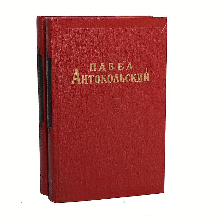 Павел Антокольский. Избранные сочинения в 2 томах (комплект из 2 книг)