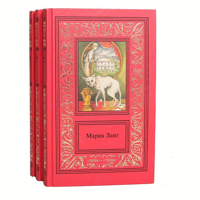 Мария Ланг. Сочинения (комплект из 3 книг)