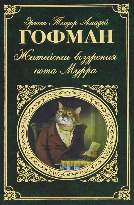 Житейские воззрения кота Мурра. Эрнст Теодор Амадей Гофман