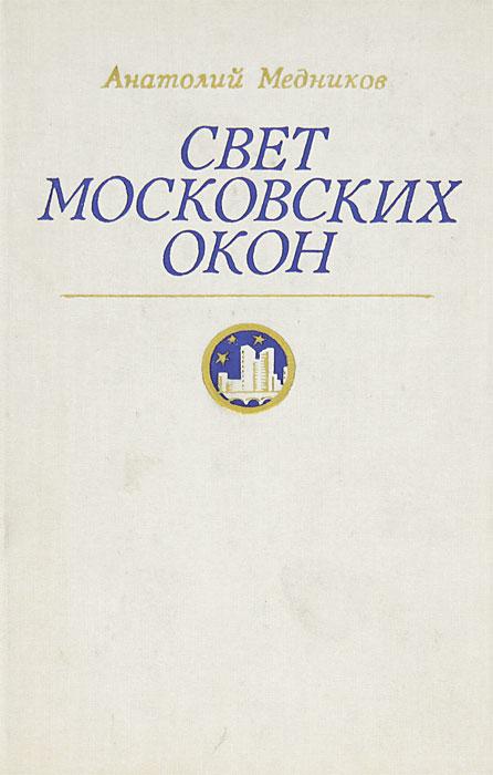 Свет московских окон