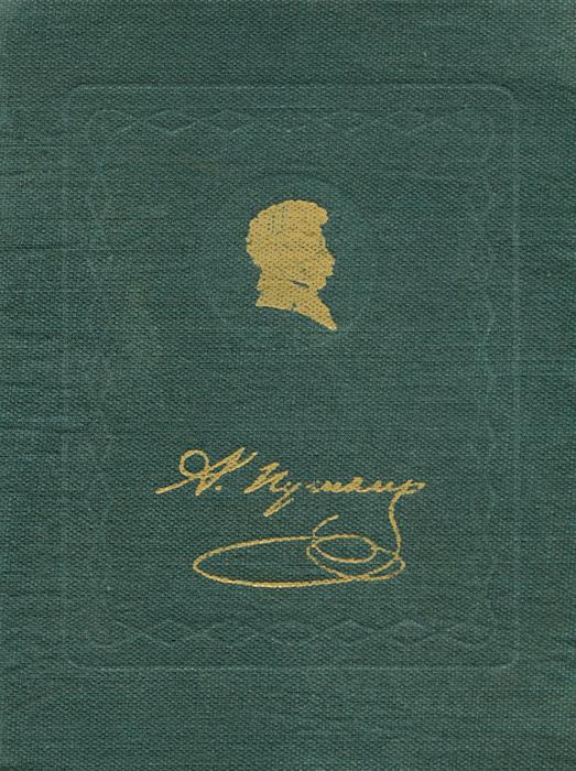 А. Пушкин. Стихотворения