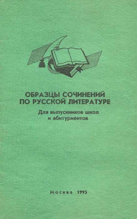 Образцы сочинений по русской литературе