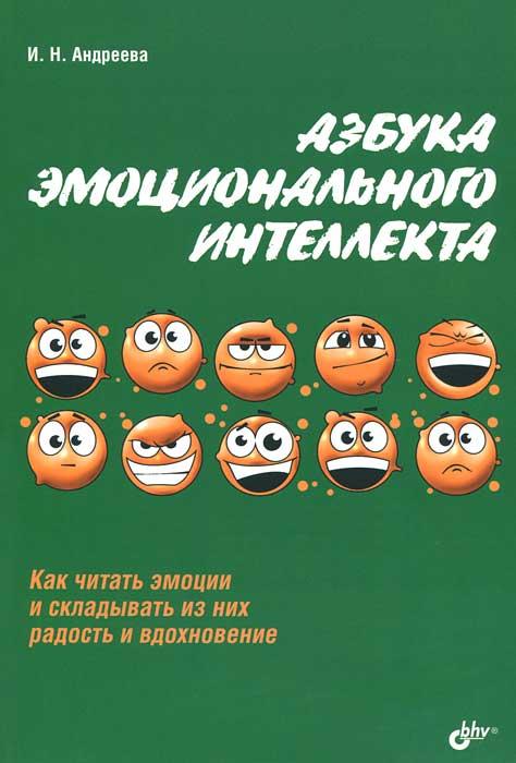 Азбука эмоционального интеллекта ( 978-5-9775-0795-0 )