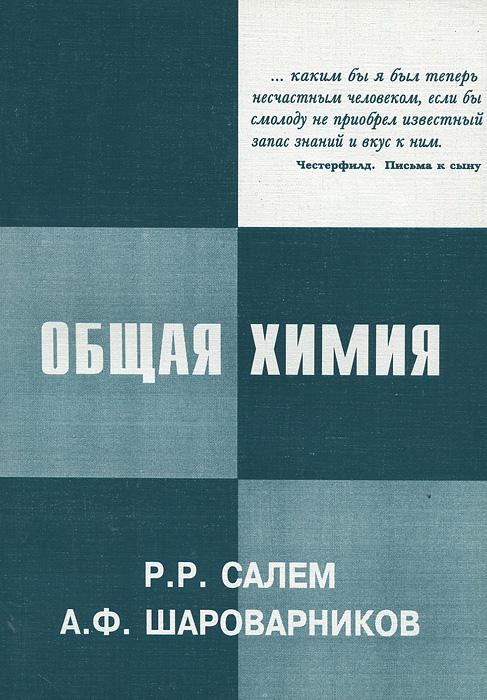Общая химия. Р. Р. Салем, А. Ф. Шароварников
