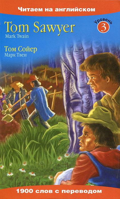 Tom Sawyer ( 978-5-271-38598-8, 978-985-18-0773-0 )