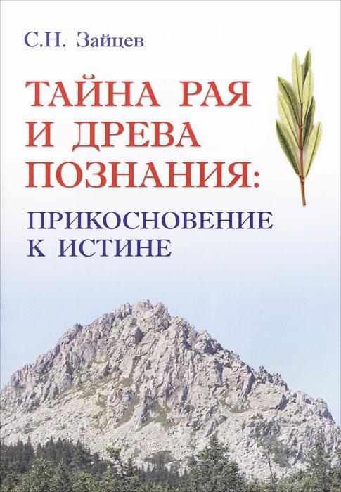 Тайна Рая и Древа Познания. Прикосновение к истине