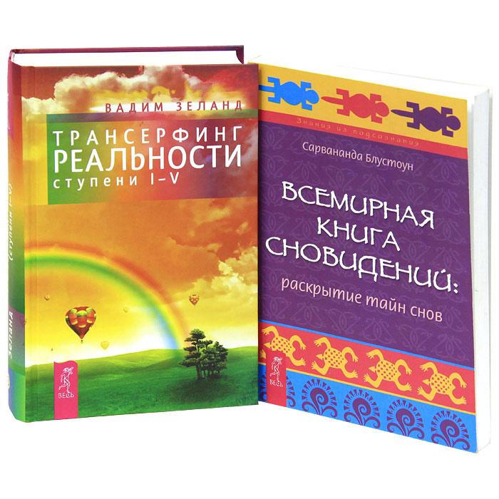 Трансерфинг реальности (ступени 1-5). Всемирная книга сновидений (комплект из 2 книг)