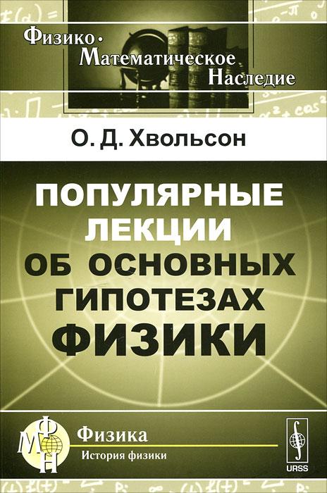 Популярные лекции об основных гипотезах физики ( 978-5-397-02884-4 )