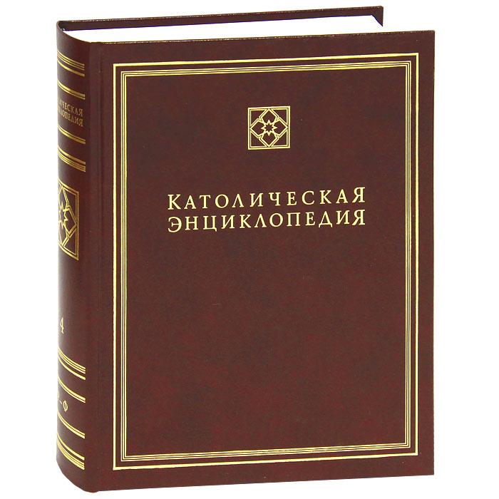 Католическая энциклопедия. Том IV