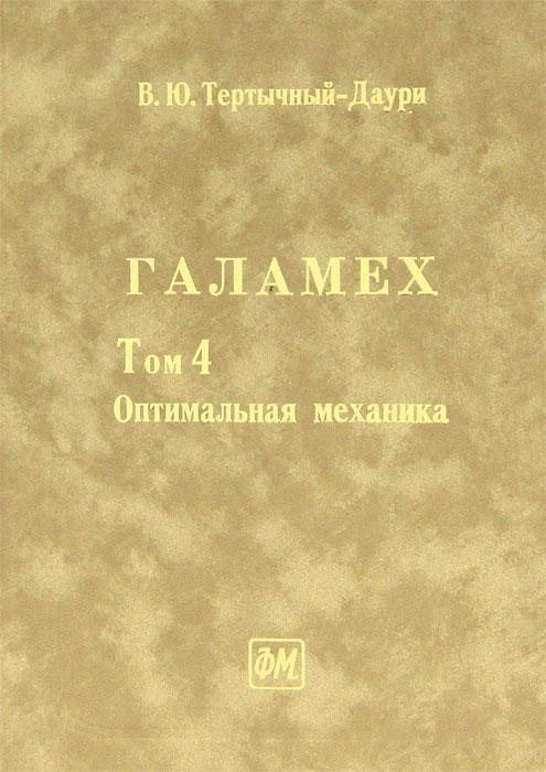 Галамех. В 4 томах. Том 4. Оптимальная механика