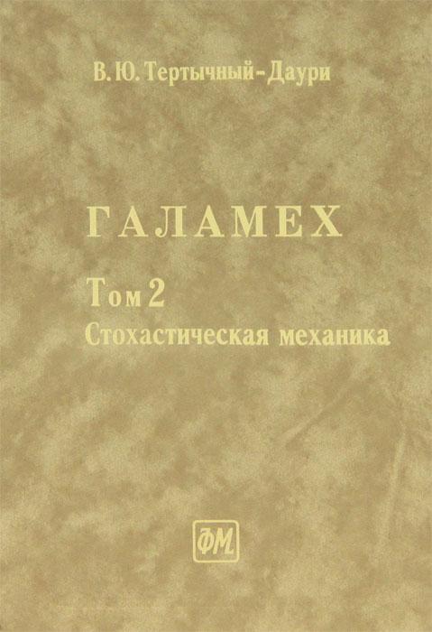 Галамех. В 4 томах. Том 2. Стохастическая механика
