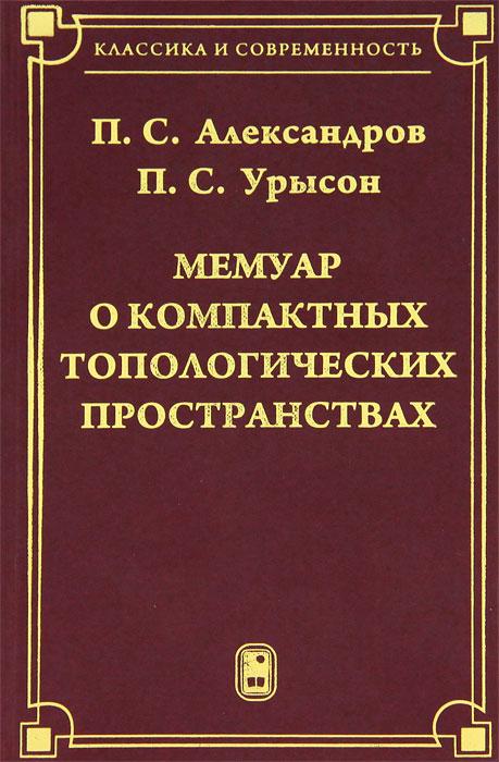 Мемуар о компактных топологических пространствах ( 978-5-9221-1038-9 )