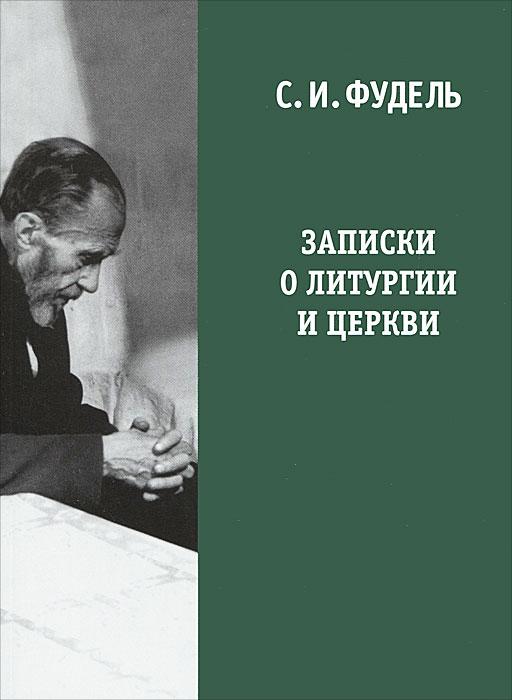 Записки о литургии и Церкви ( 978-5-85887-397-6 )
