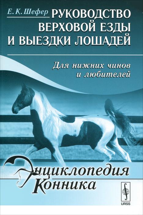 Руководство верховой езды и выездки лошадей. Для нижних чинов и любителей. Е. К. Шефер