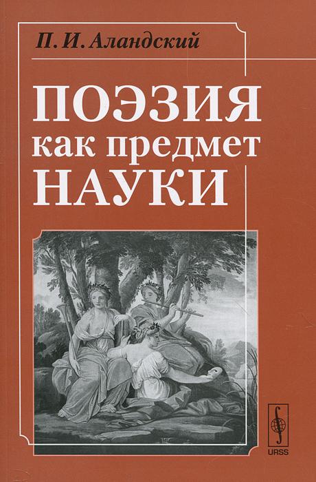 Поэзия как предмет науки ( 978-5-397-02952-0 )