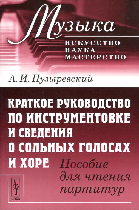 Краткое руководство по инструментовке и сведения о сольных голосах и хоре. Пособие для чтения партитур