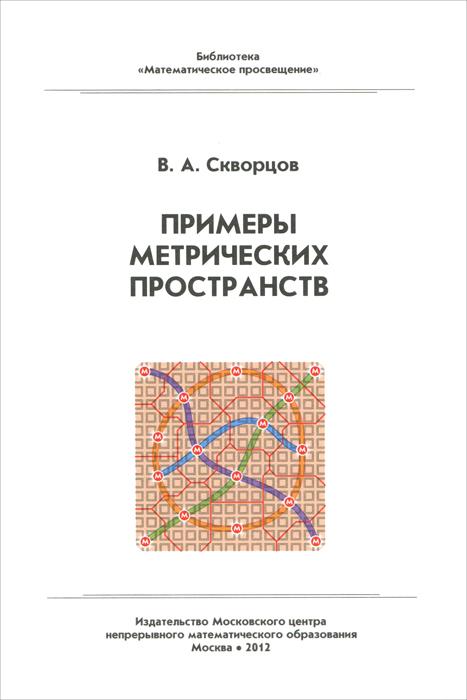 Примеры метрических пространств ( 978-5-94057-915-1 )