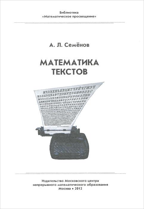 Математика текстов