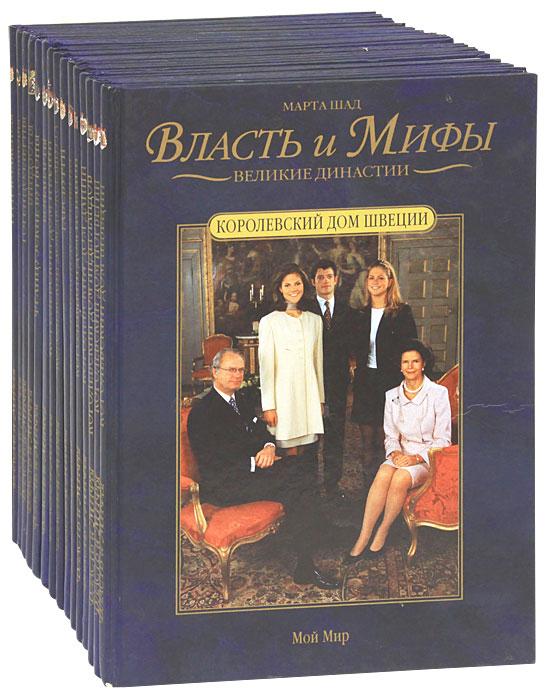 """Серия """"Власть и мифы"""" (комплект из 15 книг)"""