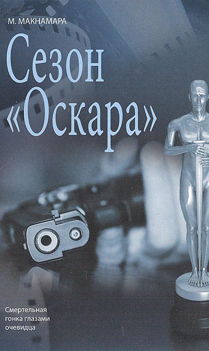 """Сезон """"Оскара"""""""