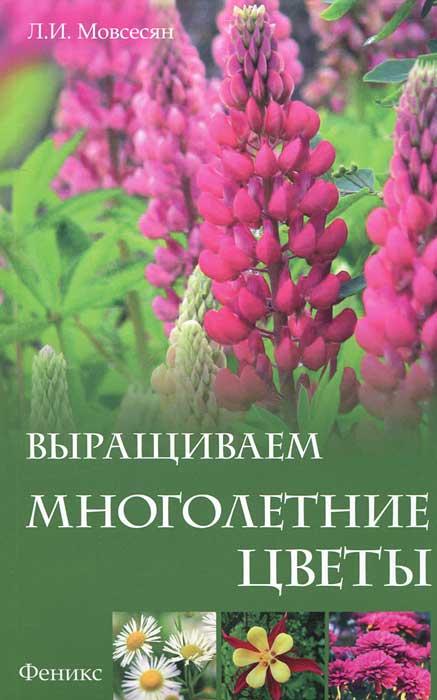 Выращиваем многолетние цветы ( 978-5-222-19495-9 )