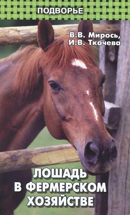 Лошадь в фермерском хозяйстве ( 978-5-222-19274-0 )
