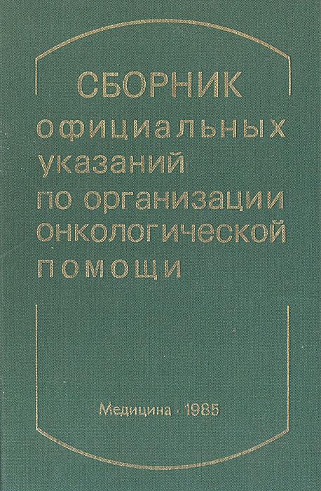 Сборник официальных указаний по организации онкологической помощи