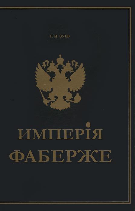 Имперiя Фаберже ( 978-5-9047-9011-0 )