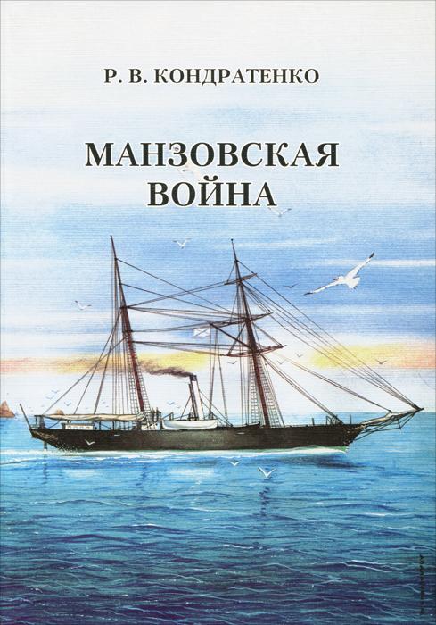 Манзовская война ( 5-9450-0025-6 )