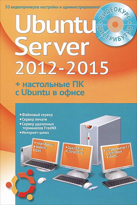 Ubuntu Server 2012-2015 + настольные ПК с Ubuntu в офисе (+ DVD-ROM)