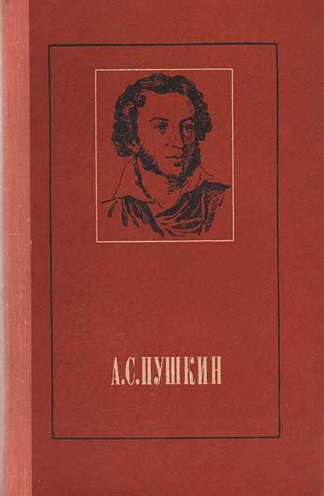 А. С. Пушкин. Стихотворения и поэмы