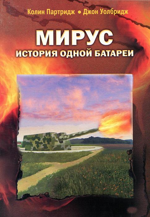 Мирус. История одной батареи ( 5-9450-0022-1 )