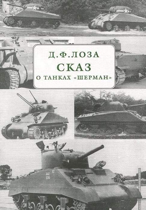 """Сказ о танках """"Шерман"""" ( 5-9450-0002-7 )"""