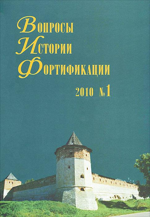 Вопросы истории фортификации, №1, 2010 год