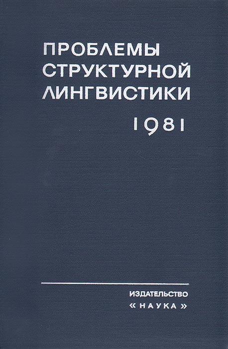 Проблемы структурной лингвистики. 1981